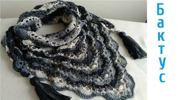 Как связать бактус спицами: мастер-класс, лучшие идеи и варианты вязания шарфа (110 фото и видео)