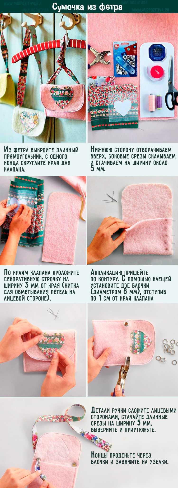 Мастер-классы по рукоделию - пошаговая инструкция как сделать стильные и красивые поделки (110 фото)